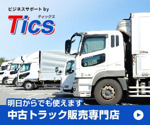 中古トラック販売専門店 Tics