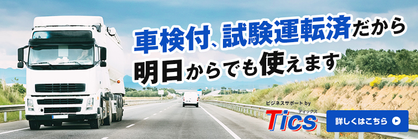 車検付、 試験運転済だから 明日からでも使えます